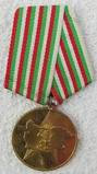Jubilee Medal for the 40th Anniversary of the Socialist Revolution in Bulgaria