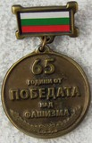 Bulgarian 65 Year Anniversary Victory from WWII