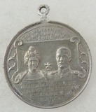 Scarce Netherland 1901 Commemorative Token of the Wedding of Wilhelmina and Henrik