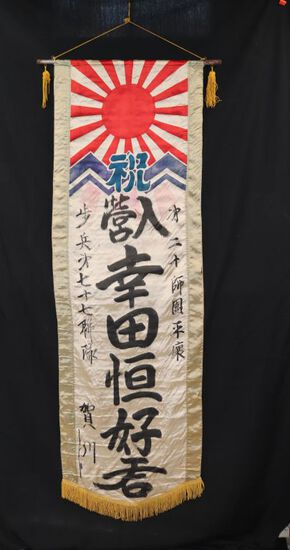 """Great!  WWII Japanese """"Off to War"""" banner"""