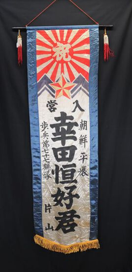 Large WWII Imperial Japan Off to War Banner
