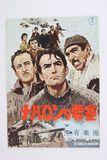 Guns of Navarone Japanese Movie Program