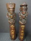 Pair - Wooden Carved Grinning Head Statues w/ Japanese Lettering
