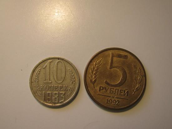Foreign Coins:  1983 USSR 10 & 1992 5 Kopeks