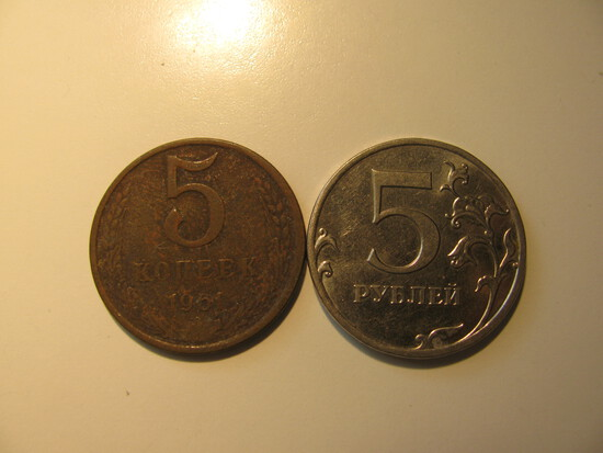 Foreign Coins: 1961 USSR 5 Kopeks & 2012 Russia 5 Rubles
