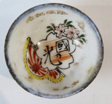 Iwo Jima WWII Recovered Ceremonial Sake Cup