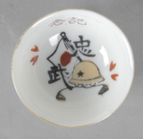 WWII Japanese Military Commemorative Saki Cup