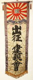 WWII Japanese Wall Banner w/ Silver Star
