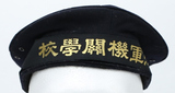 WWII Japanese Naval Cap
