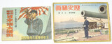 2 WWII Japanese Naval Magazines