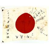 WWII Japanese Prayer/Good Luck Flag