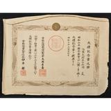 WWII Japanese Award Document
