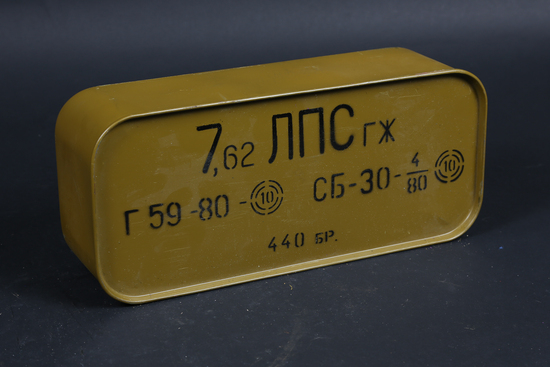 1 can of 7.62x54R ammo