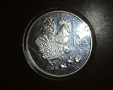 2005 Chinese Year of the Rooster 100 mil Silver Round Proof