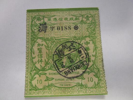 Canceled Chinese Post Office Express Letter 10 cent domestic express delivery stamp