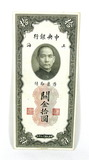 1930 Shanghai Paper Bank Note Ten Customs Gold Units From The Central Bank