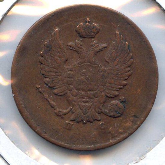 Russia 1811 2 kopecks VF
