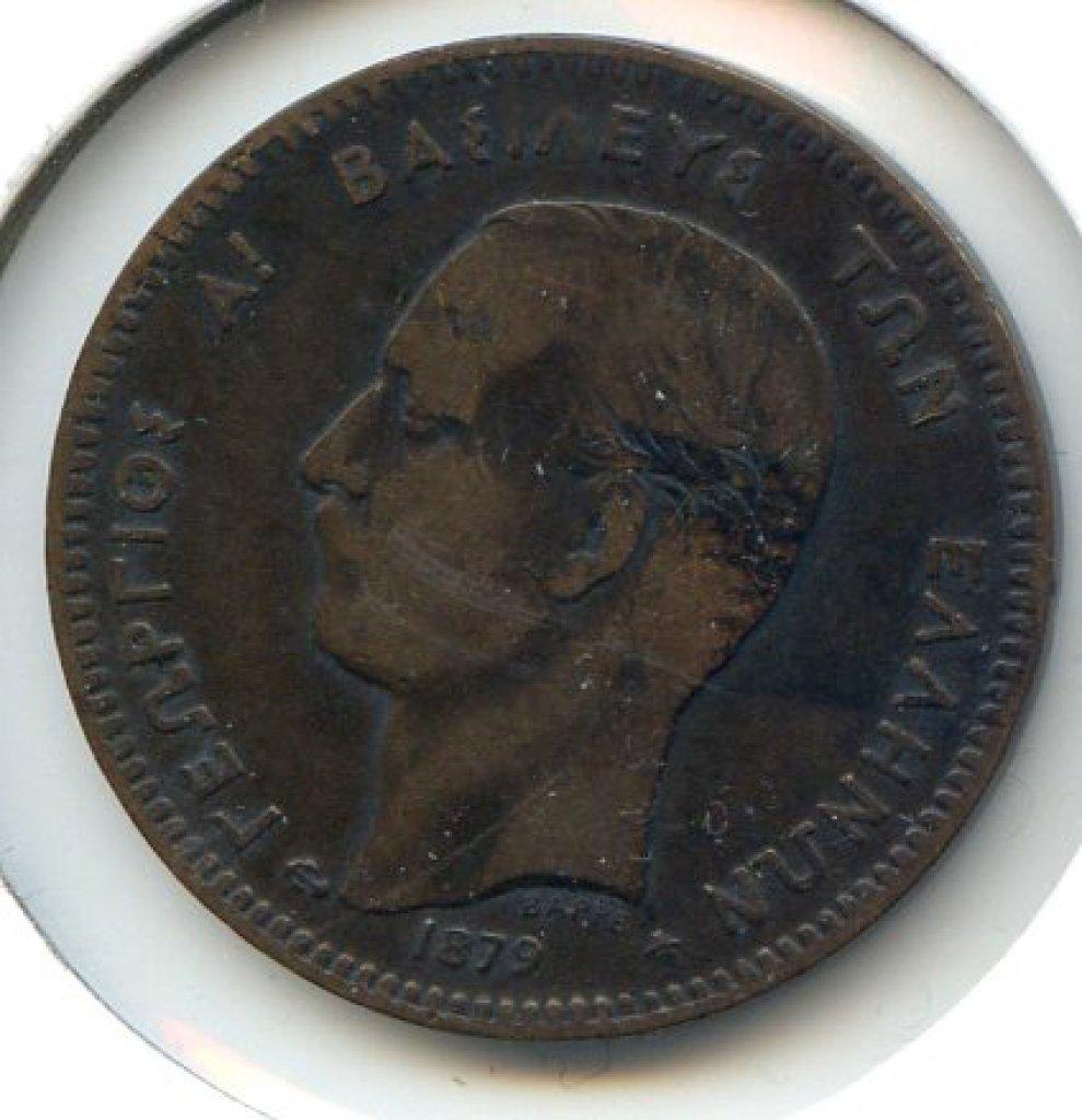 Greece 1879-A 5 lepta VF SCARCE KEY DATE